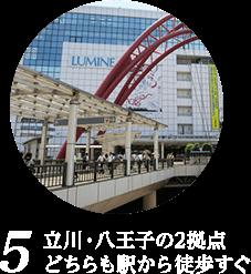 5 立川・八王子の2拠点どちらも駅から徒歩すぐ