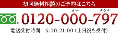 初回無料相談のご予約はこちら 0120-000-797 (オー ナクナ) 電話受付時間 9:00-21:00(土日祝も受付)